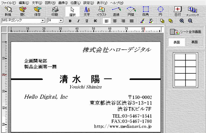ラベルプロデューサーのイメージ