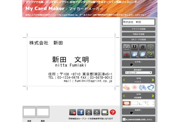 mycardmakerのスクリーンショット