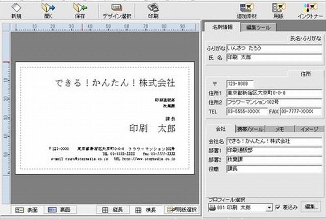My名刺倶楽部FREE