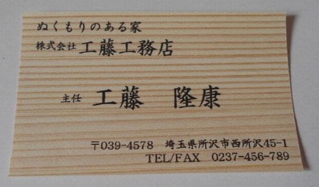 木の名刺(インクジェット用)