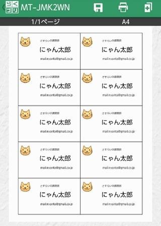 らくちんプリント印刷2