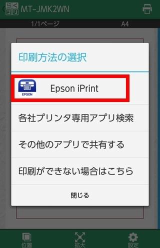 らくちんプリント印刷3