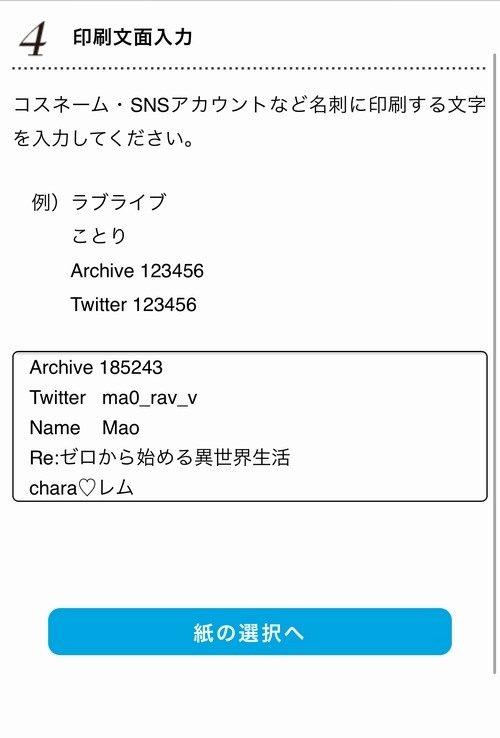コスプレ名刺の作り方(コスプリント 文面入力)