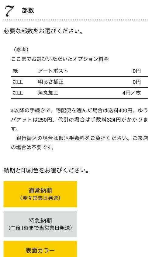 コスプレ名刺の作り方(コスプリント 部数入力)