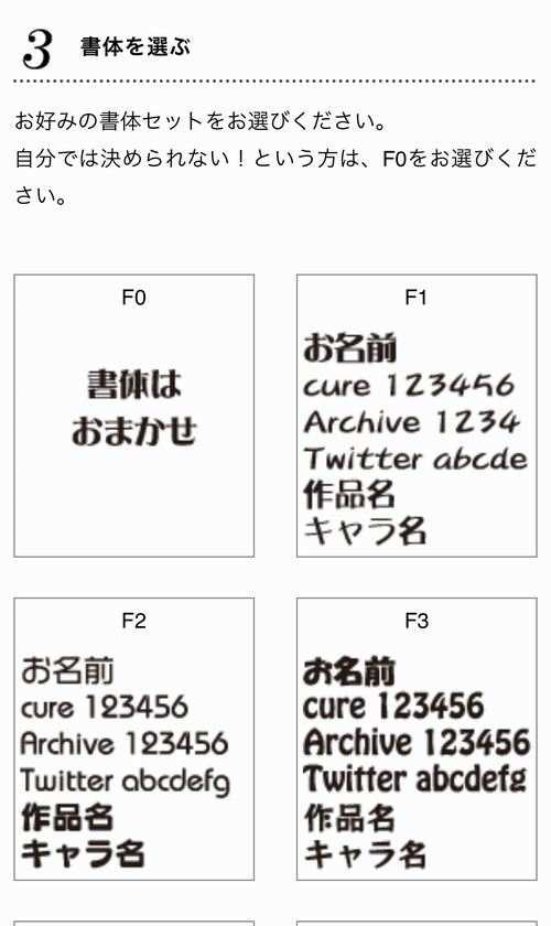 コスプレ名刺の作り方(コスプリント フォントを選ぶ)