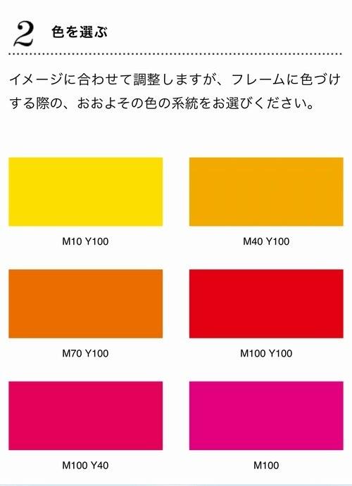 コスプレ名刺の作り方(コスプリント 色を選ぶ)