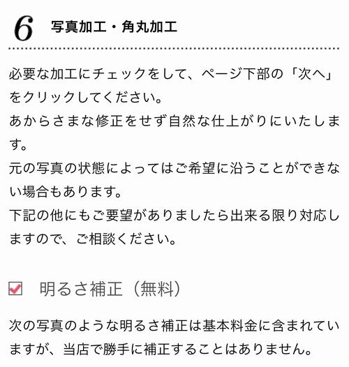 コスプレ名刺の作り方(コスプリント加工)