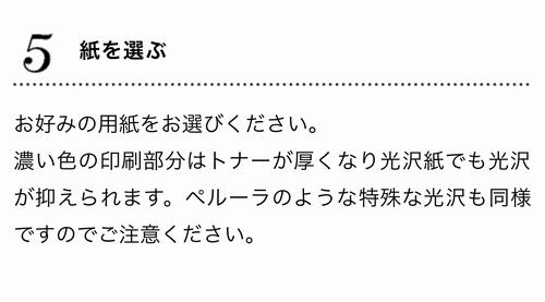 コスプレ名の作り方(コスプリント 紙の選択)