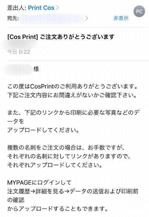 コスプレ名刺の作り方(コスプリント注文完了)