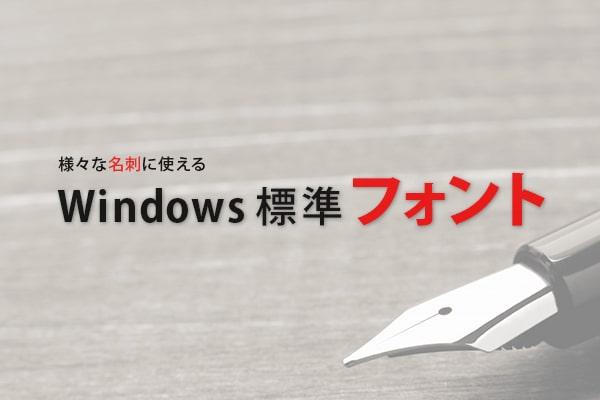 おすすめwindowsフォントイメージ画像