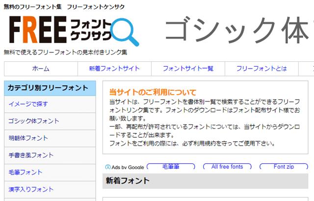 フォント検索スクリーンショット