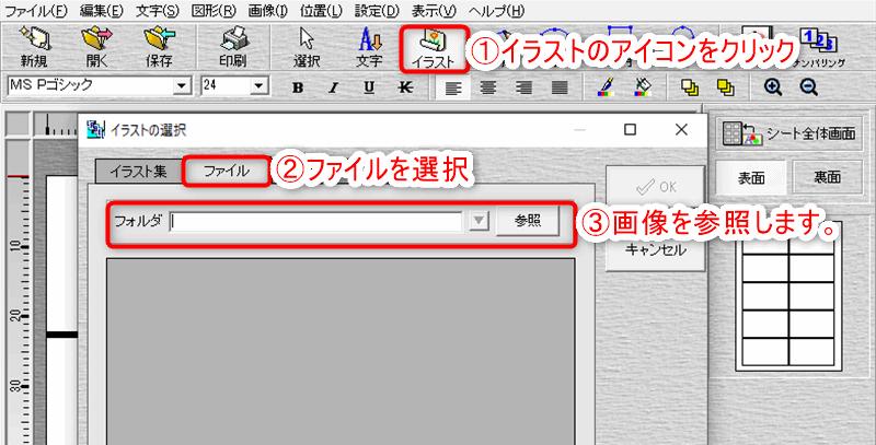 ラベルプロデューサー画像の挿入