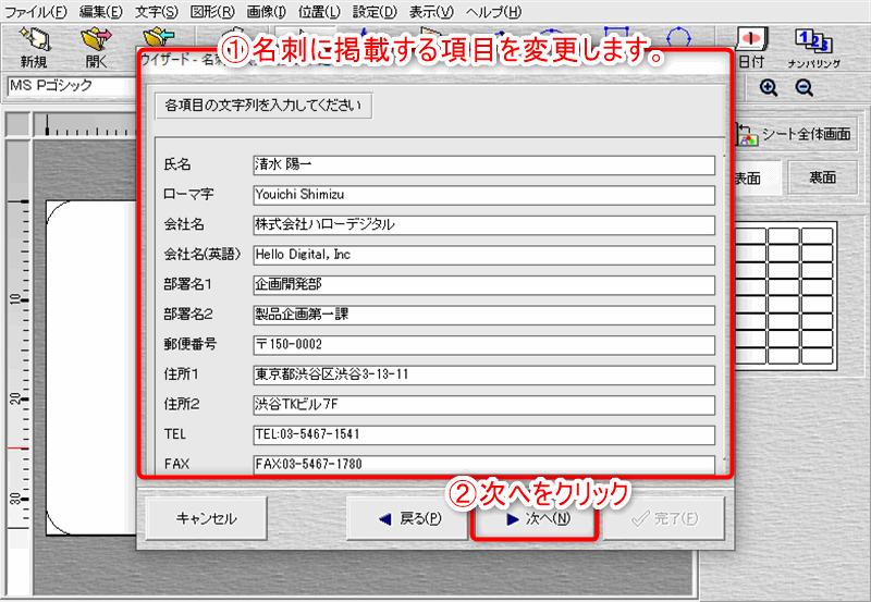 ラベルプロデューサーのテンプレート選択