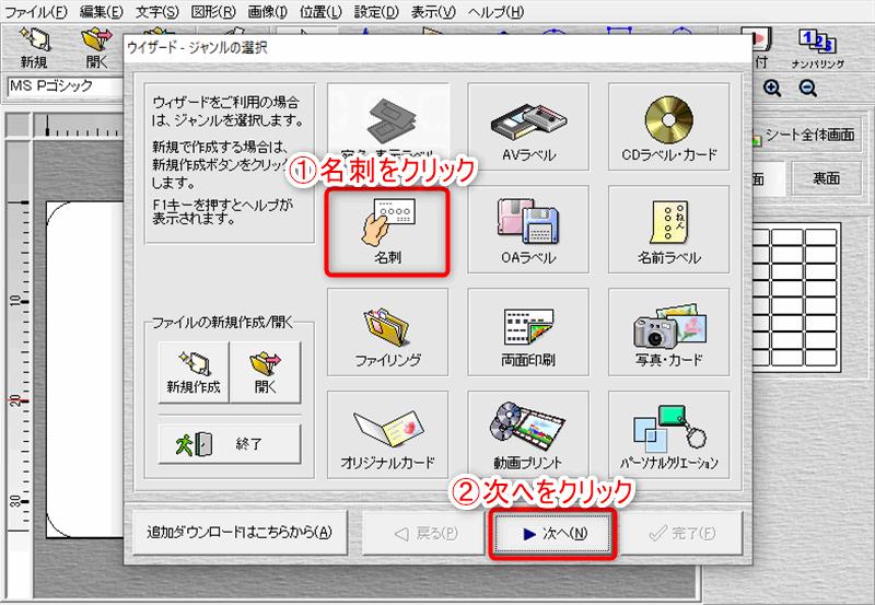 ラベルプロデューサーの用紙選択1