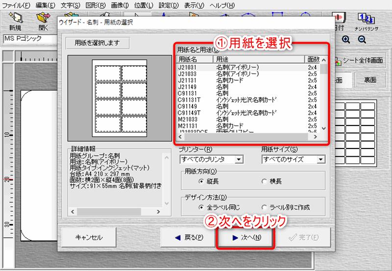 ラベルプロデューサー用紙選択