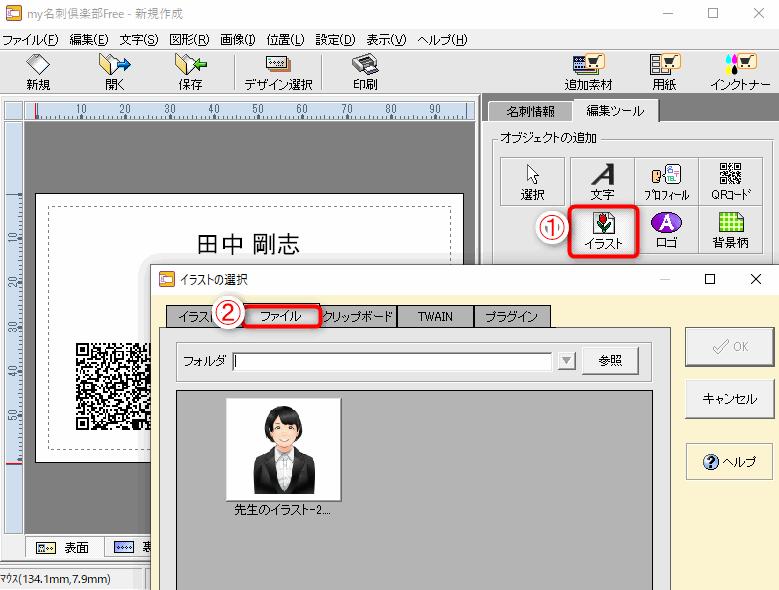 my名刺倶楽部free画像の挿入