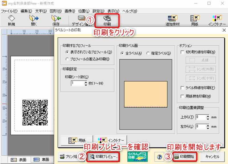my名刺倶楽部freeで印刷