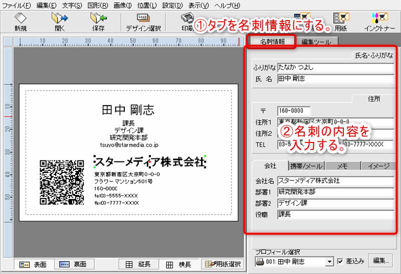 my名刺倶楽部 名刺情報