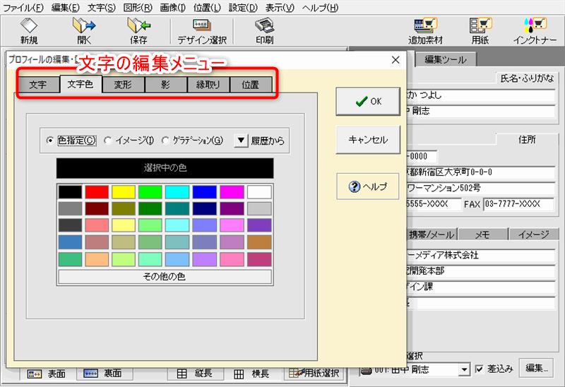 my名刺倶楽部free文字の編集メニュー