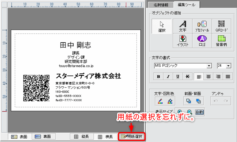 my名刺倶楽部 用紙の選択