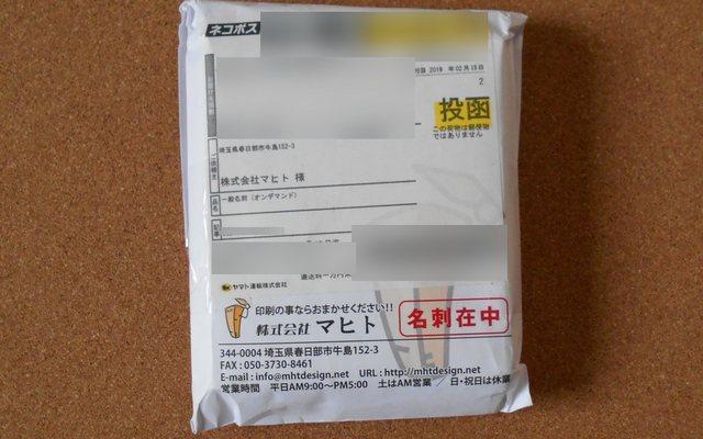 マヒトデザイン荷姿(小)