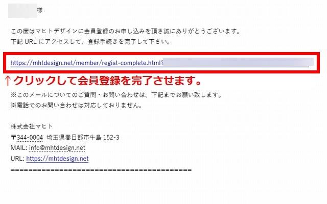 マヒトデザイン登録確認メール