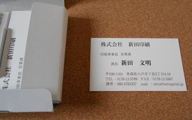 マヒトデザイン名刺現物(小)