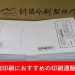 封筒におすすめの印刷通販5選
