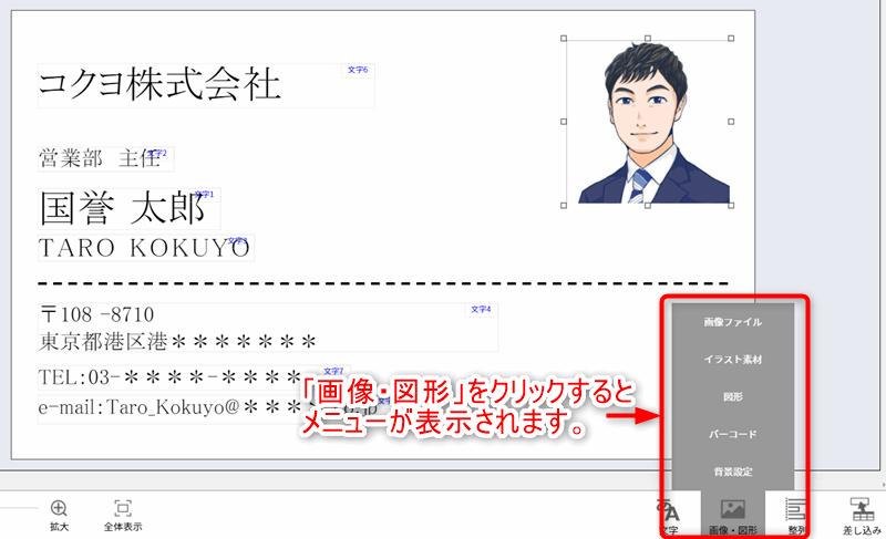 名人 Kokuyo 合わせ