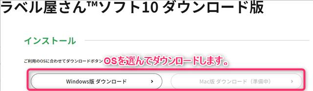 ラベル屋さんダウンロード OSの選択