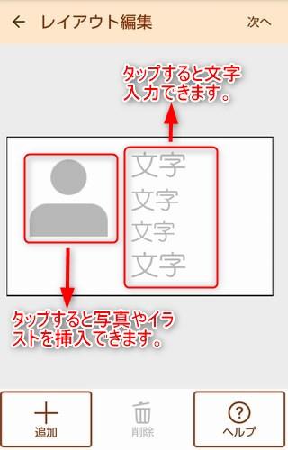 名刺プリント 編集画面