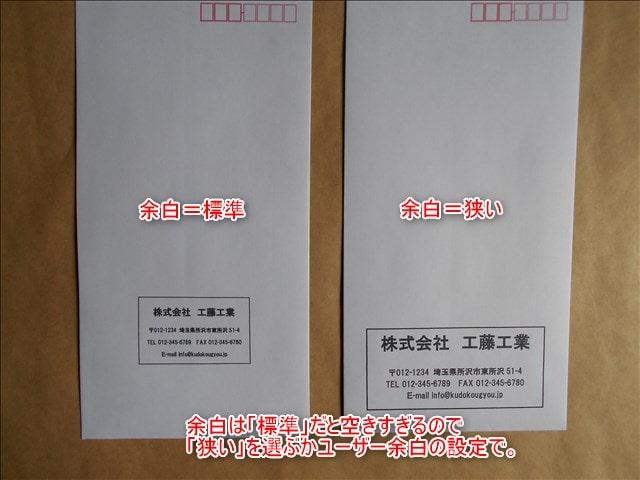 ワードで作った封筒 余白の比較