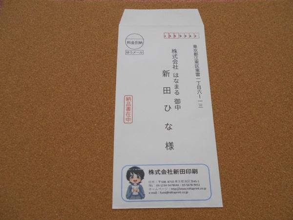 SHUNBINで印刷した封筒(小)