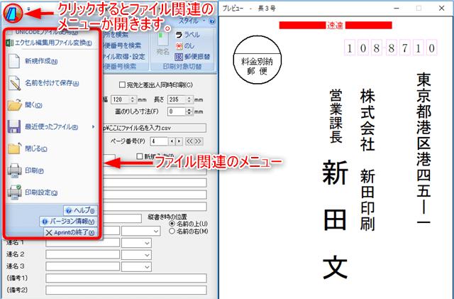Aprintファイル操作メニュー