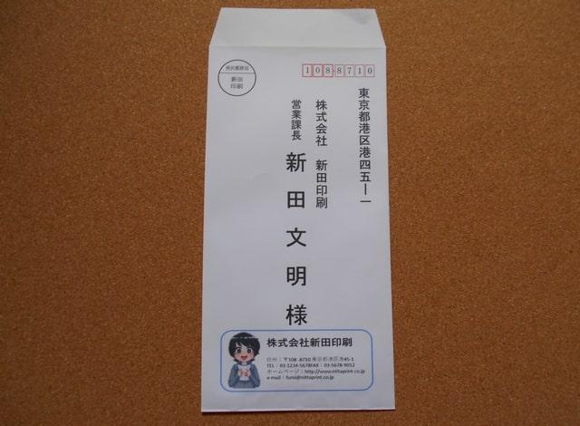 Aprintで印刷した封筒(小)