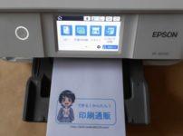 封筒を自宅のプリンターで印刷