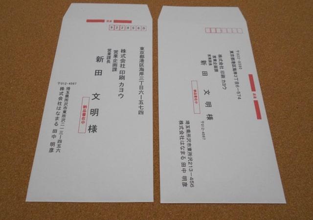二刀流宛名印刷で印刷した封筒(小)