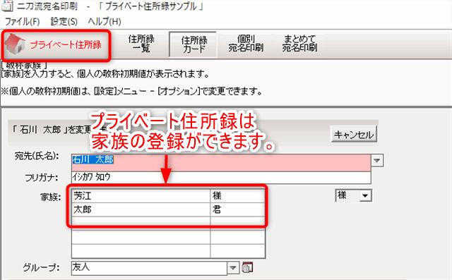 二刀流宛名印プライベート住所録の特徴