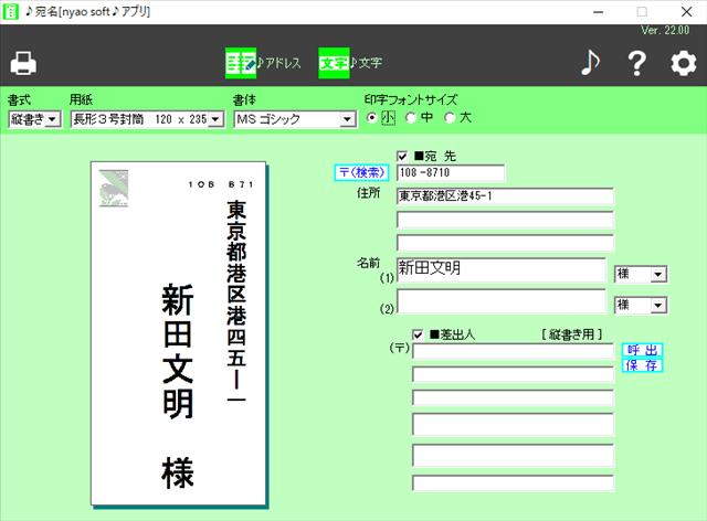 ♪宛名スクリーンショット
