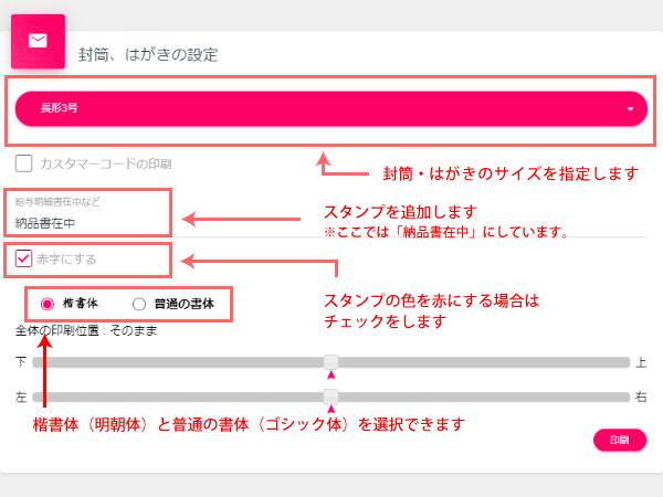 SUNBIN 封筒・ハガキの設定