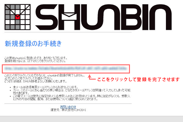 SHUNBIN登録確認メール