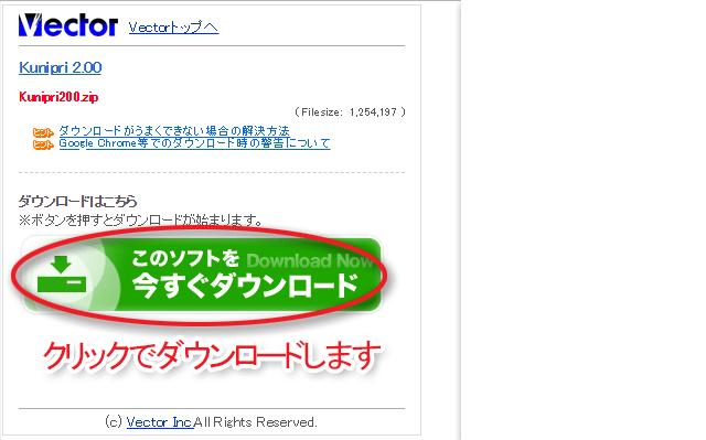 KUNIPRI解説02