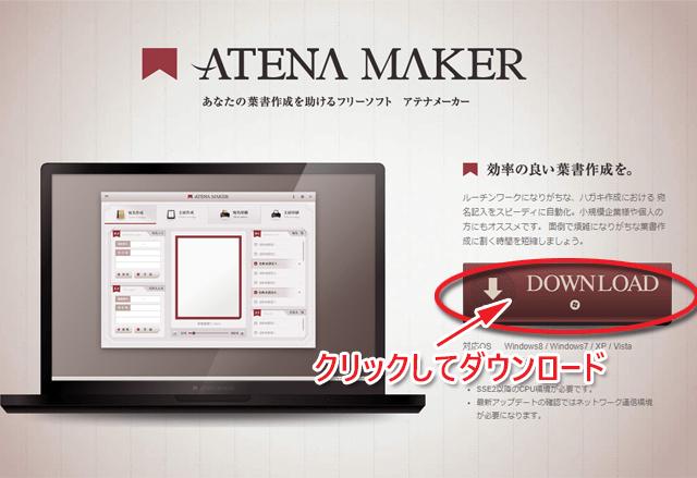 ATENAMAKERのダウンロード