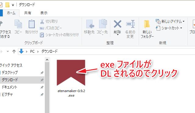 ATENAMAKER exeファイル