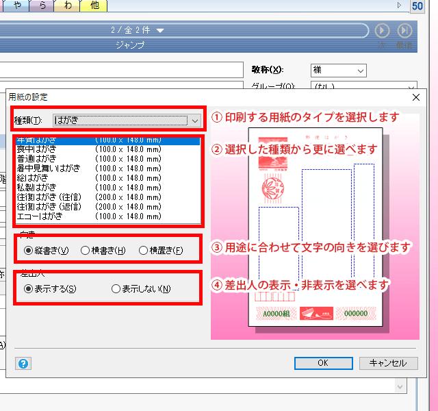 宛名面 レイアウト設定2