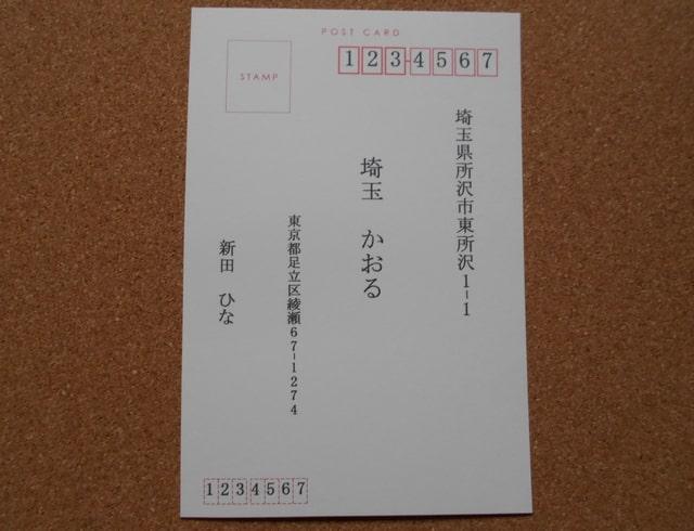 ATENAMAKER宛名面印刷