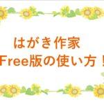 はがき作家free版 アイキャッチ