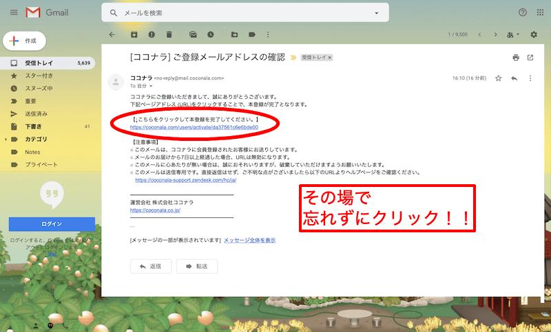 ココナラからの仮登録メール