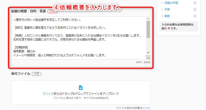 ココナラ公開依頼の解説画像2