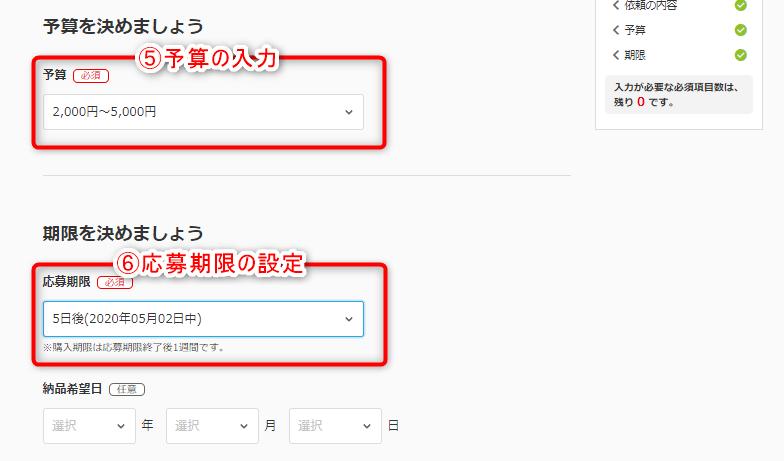 ココナラ公開依頼の解説画像3